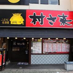 村さ来 焼津駅前店の写真