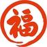肉屋 恵比寿 まる福のロゴ