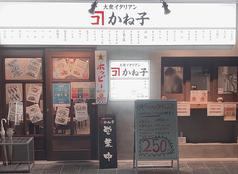 大衆イタリアンかね子 川越店の写真