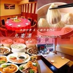 九寨溝 銀座コリドー店の特集写真