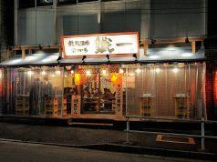 鐵一 てついち 四ッ谷店の写真