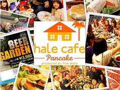 HaleCafe ディナービアガーデン Produced By FiveStarsの写真
