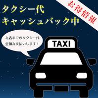 お店までのタクシー代「全額」キャッシュバック!