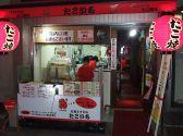 大阪ミナミのたこいち 大須本店の詳細