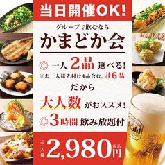 かまどか 平塚西口店のおすすめ料理1