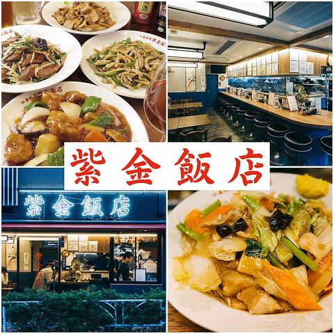 原宿駅から徒歩7分◆古くからの中華の名店!!◆テイクアウトや出前もOK♪