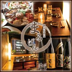 居酒屋 まるげん MARUGEN 渋谷の写真