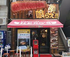 HERO'Sステーキハウス 秋葉原店の写真