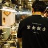 中華料理 紫金飯店 原宿店のおすすめポイント2