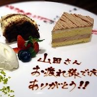 【メッセージ付きデザートプレート】