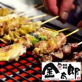 焼鳥 串焼 金太郎 難波中店 ごはん,レストラン,居酒屋,グルメスポットのグルメ