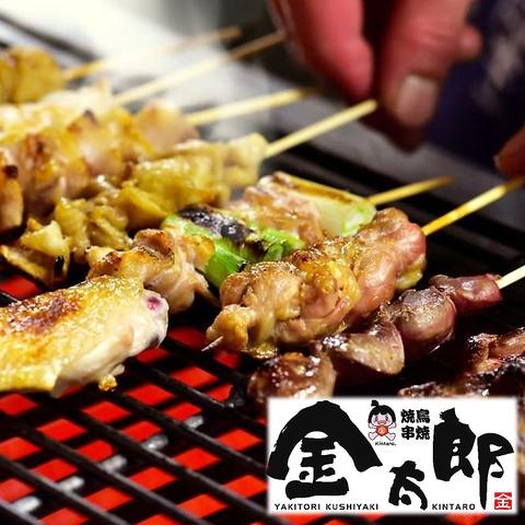 【地鶏食べ比べ♪】国産地鶏が宴会で楽しめる!!金太郎の宴会は3時間飲放付!!3000円~