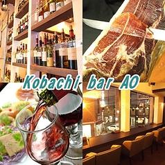 コバチバーアオ Kobachi bar AOの写真