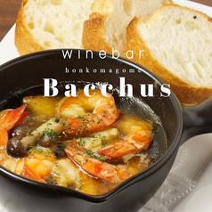ワインバー バッカス Bacchusの写真