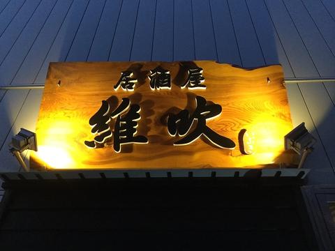 信頼の生産者と追及した地産地消の海鮮居酒屋。新潟県内産の美味しい食材と酒