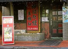 五郷松の写真
