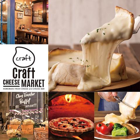出来たて!4種のフレッシュチーズ食べ放題が大人気♪NEW OPENの手作りチーズ専門店!