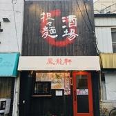 担々麺酒場 鳳龍軒の雰囲気3