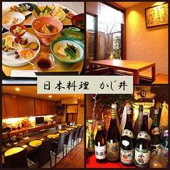 かじ井 日本料理の写真