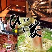 黒豚しゃぶしゃぶと郷土料理 ひご家 ひごや 鹿児島本店