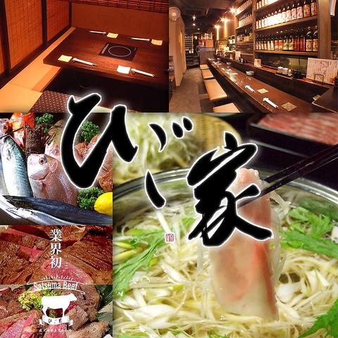 黒豚しゃぶしゃぶと郷土料理 ひご家 鹿児島本店 (ひごや)