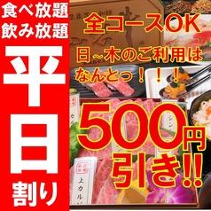 最強コスパ! 俺たちの焼肉居酒屋 横綱 仙台のコース写真
