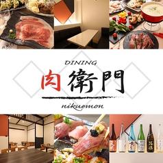 DINING 肉衛門の写真
