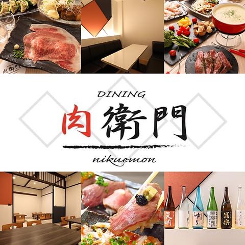 """""""DINING 肉衛門"""""""
