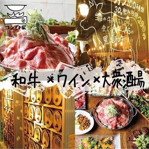 「和牛は高い」の常識に挑戦します!高級店の6割のお値段でご提供!!