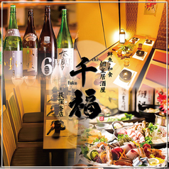 和食 個室居酒屋 千福 荻窪店の写真