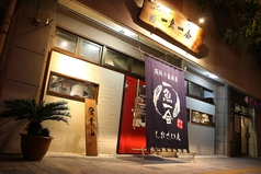 漁師の居酒屋 一魚一会 宮古島店の写真