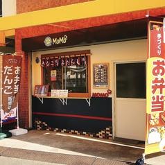 MoMo 武庫之荘の写真