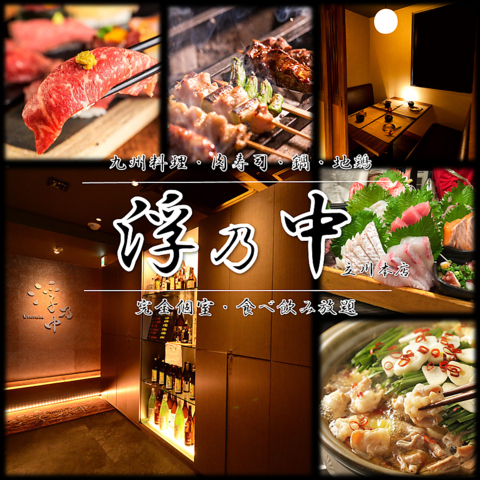 本格地鶏の焼き鳥・肉料理・肉寿司やもつ鍋やしゃぶしゃぶが食べ放題!コスパ◎