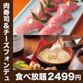 個室肉バル ボンバーミート 新宿ゴジラヘッド隣店の写真