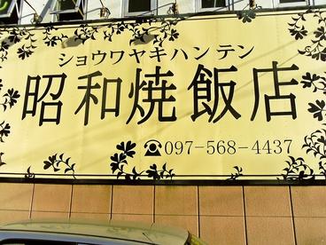 昭和焼飯店の雰囲気1
