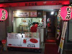 大阪ミナミのたこいち 大須本店の雰囲気3