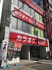 ビッグエコー BIG ECHO 平野駅前店の写真