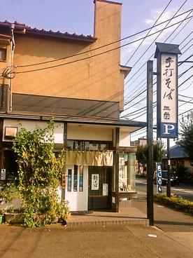 町田 三栄の雰囲気1