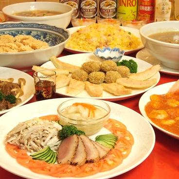 北京大飯店のおすすめ料理1