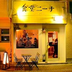 食堂ニーナの写真