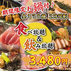霞 Kasumi 津田沼駅前店のコース写真