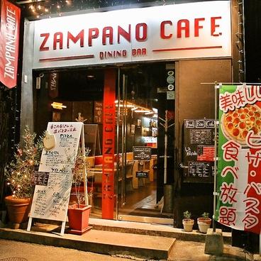 ザンパノカフェの雰囲気1