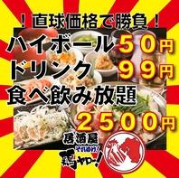 【毎日直球勝負】ハイボール50円!食べ飲み放題2500円~