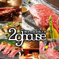 肉バル 29house 錦糸町駅前店の写真