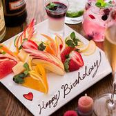 誕生日や記念日のお客様へは無料でデザートプレートをご用意致します。感謝の気持ちやお祝いのメッセージをプレートに添えて宴会を盛り上げます!※要予約※仕入れ状況により内容異なる場合あり※画像はイメージです