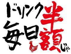 薩摩地鶏と炭火焼 万喜鶏 堺筋本町店の写真