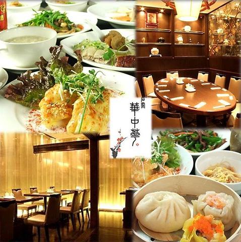 E-ma6Fアクセス◎お洒落な大人空間で女子会★料理長自慢の麻婆豆腐と海老マヨは必食♪