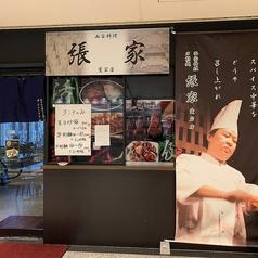刀削麺 張家 愛宕店の写真