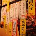 【魅力《1》】メニューは壁一面に…大衆感をもっとも感じる壁一面に張り出されたメニュー!!!驚愕の生ビール1杯399円!激安特価!!昼飲みにも◎