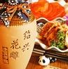 老北京火鍋のおすすめポイント2